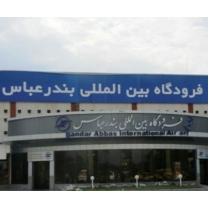 فرودگاه بندر عباس