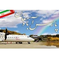 فرودگاه پارس آباد مغان