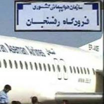 فرودگاه رفسنجان